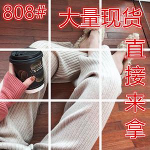 9/13晚上7點搶新GGhouse郭郭定制qishuguo懶瘦懶瘦的針織褲