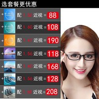 Height glasses, short-sighted glasses, women's eyes, frames, men's small face, full frame, can be equipped with a round face, eye frame, narrow frame