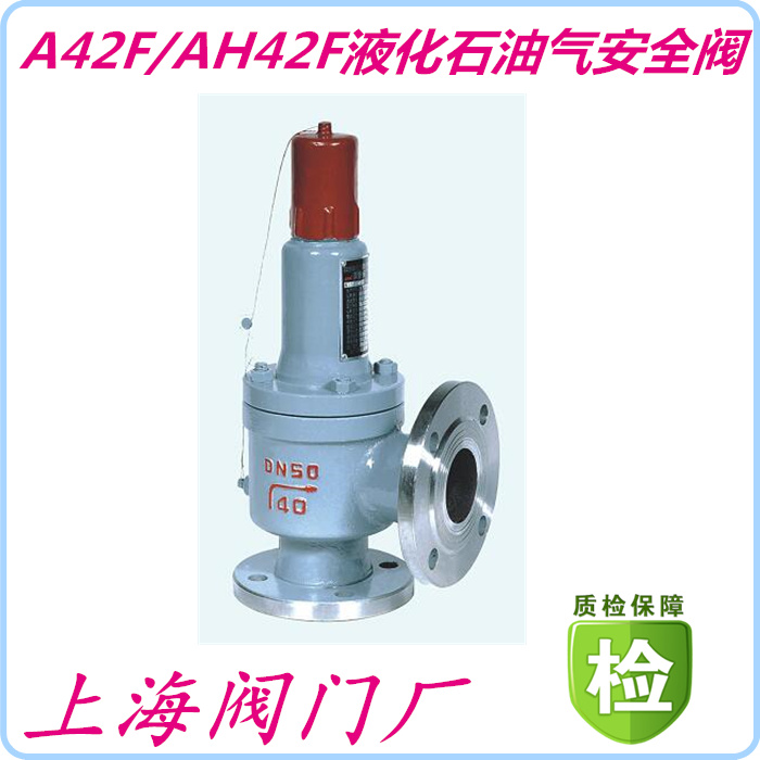 DN20DN25324050 valve of A42F-25C liquefied petroleum gas safety valve of Shanghai valve factory