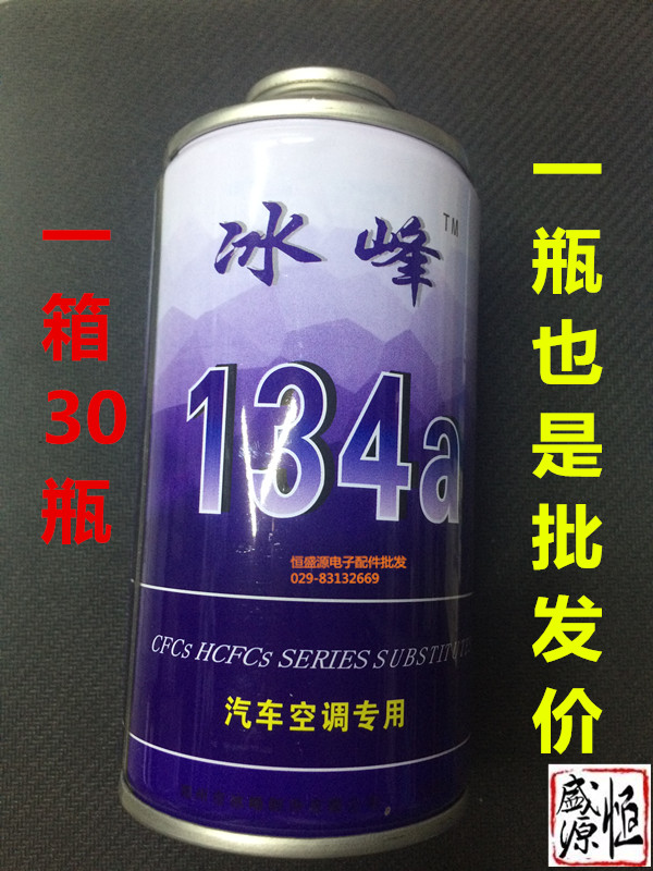Refrigerator, air conditioner, automobile refrigerant, R600a/134a/12/406a, snow seed, fluorine