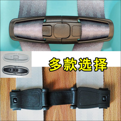 Car child seat belt buckle adjuster holder clip buckle baby positioning chest buckle accessories