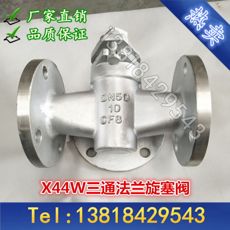 X44W-10P/10C steam oil gas 304 stainless steel / cast steel two way flanged plug valve DN321.2 inch