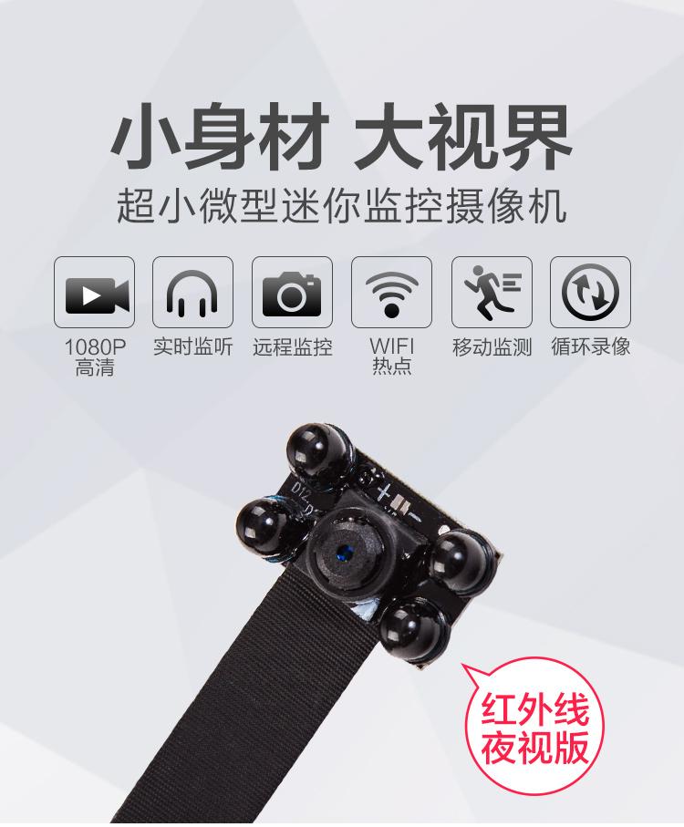 مصغرة واي فاي الهاتف المحمول الرائعة الشبكة عن بعد مشاهدة الأشعة تحت الحمراء للرؤية الليلية الكاميرا المنزلية الذكية هد رصد