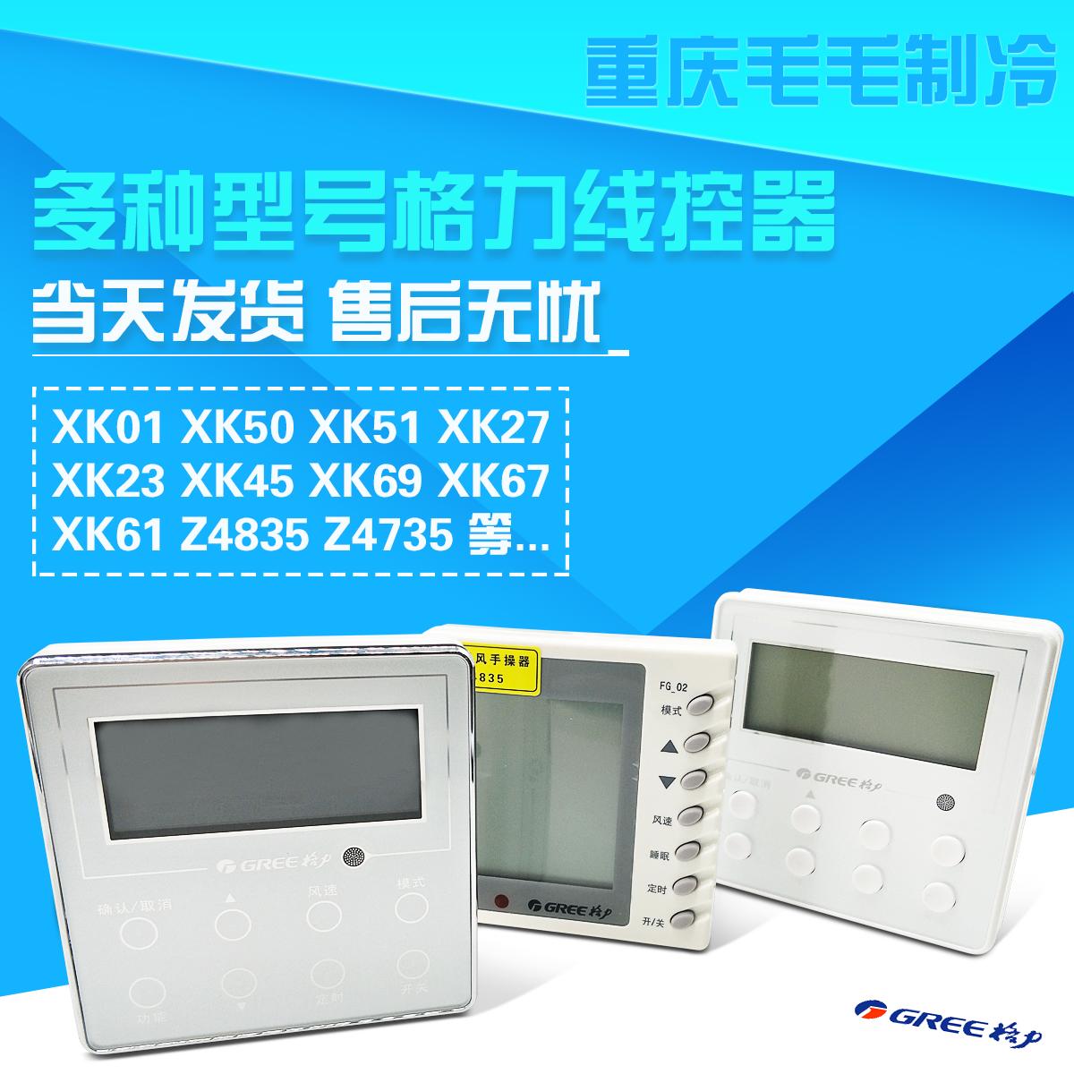 GREE klimaanlage - Maschine - betreiber XK0159616769Z4835Z4735 STEER - by - wire - controller