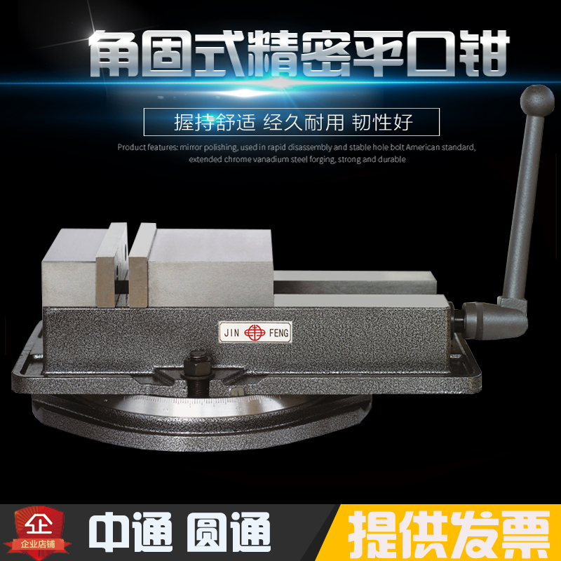Taiwan special milling machine vise with bottom angle fixed precision CNC machine vise vise 6 inch package mail