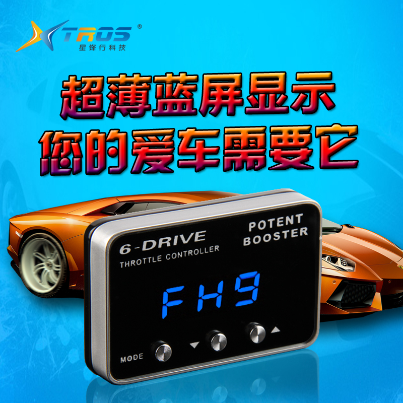 Star front electronic accelerator accelerator, throttle controller, power booster vehicle accelerator
