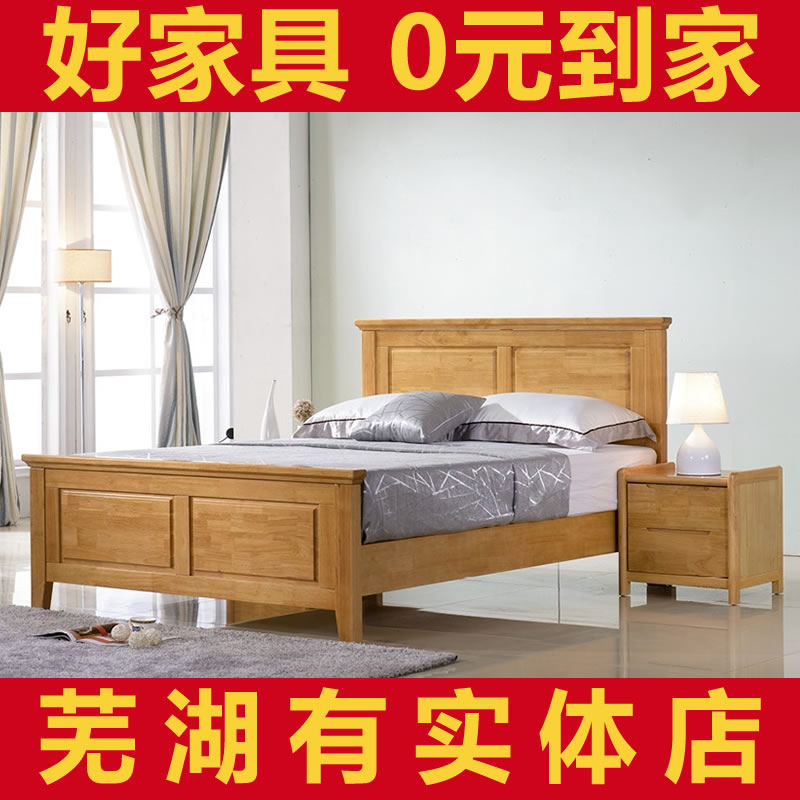 Wuhu Xuancheng Nordic style bedroom solid wood furniture bed 1.8 meters modern wood bed double oak bed