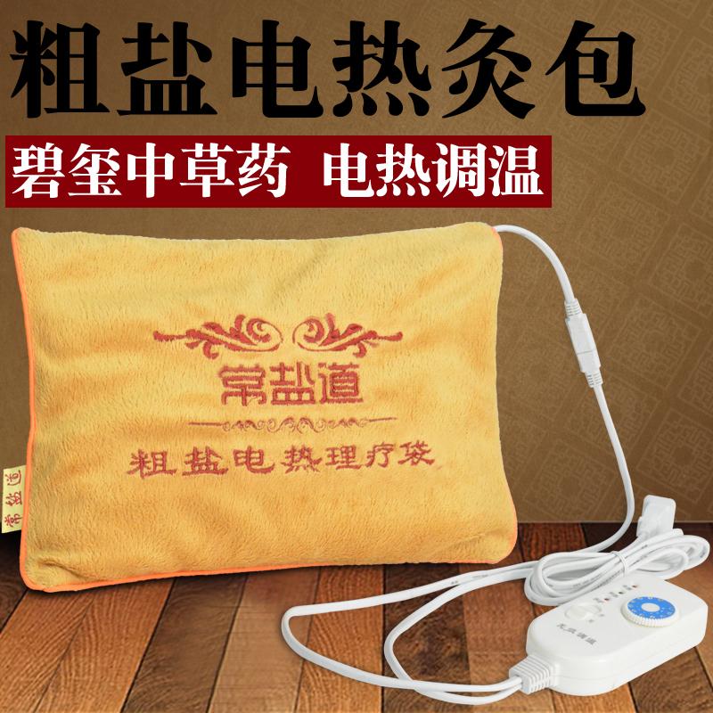 電気加熱暖かい宮護ベルトひざ保温灸宝骨盤胸水塩袋粗製塩温湿布バッグ理学療法袋儀
