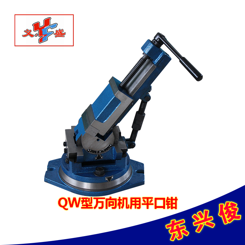 Machine vise vise vise QW-100|125 milling machine milling machine can tilt angle of fixed type universal machine