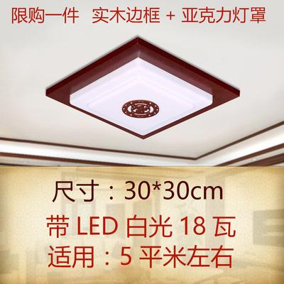 led吸顶灯新中式实木客厅灯卷后6.8元起包邮