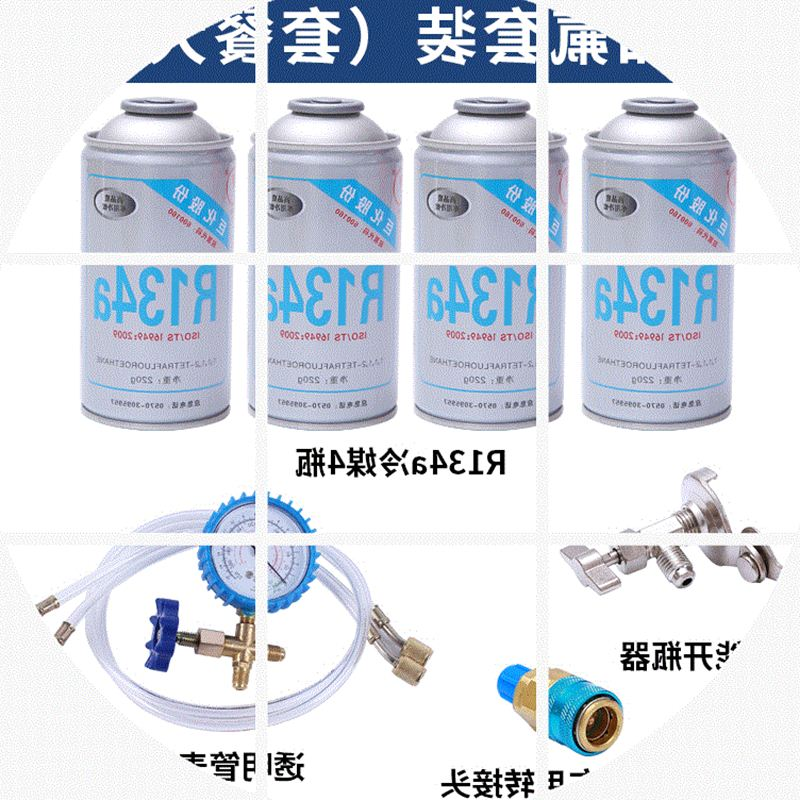Vehicle air conditioner refrigerant general vehicle fluorine R-134a environmental protection taste snow species automobile cooling medium