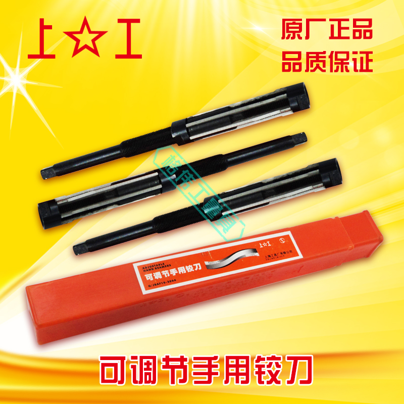 Authentic manual adjustable hand reamer 6.5-7-7.75-8.5-9.25-10mm combined steel false one penalty ten