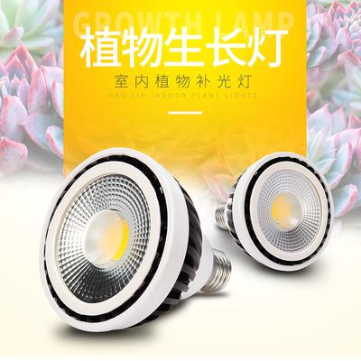 昊林新款LED防炫光植物生长灯白光暖白多肉补光灯仿太阳光灯室内