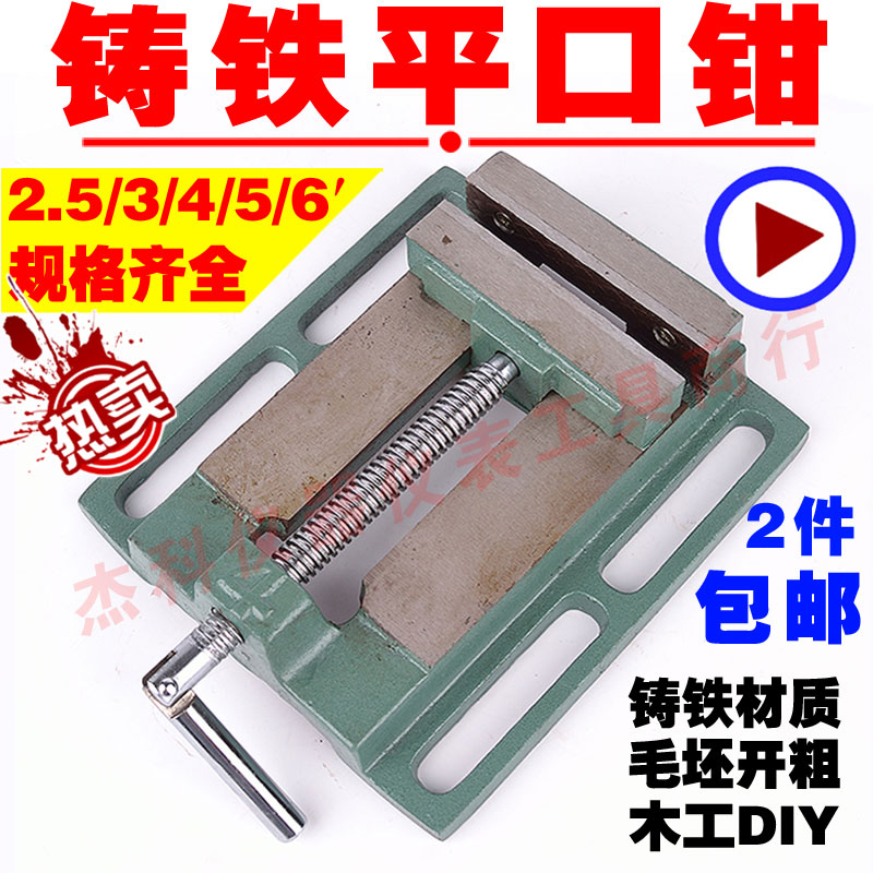 Small woodworking fixture vise vise with special cast iron clamp 2.5-5 inch Mini bench woodworking machine