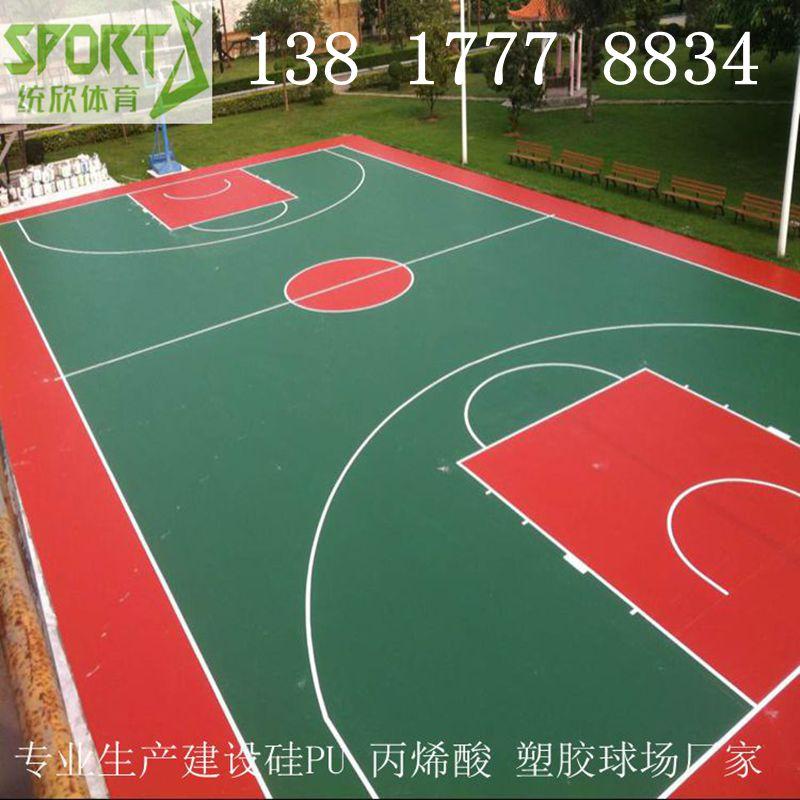 塑膠籃球場施工硅pu 丙烯酸 EPDM彩色地坪球場材料建設廠家
