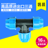 Sharp morning export standard quick connect pipe fittings, quick joint plastic PE water pipe fittings, quick connection three links, 4 points 6 points high voltage