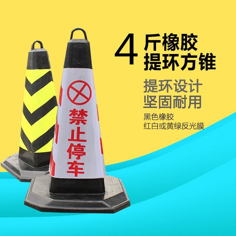 70 cmゴムでループ錐バリケード錐で駐車反射警告道錐アイス筒プラスチック方錐