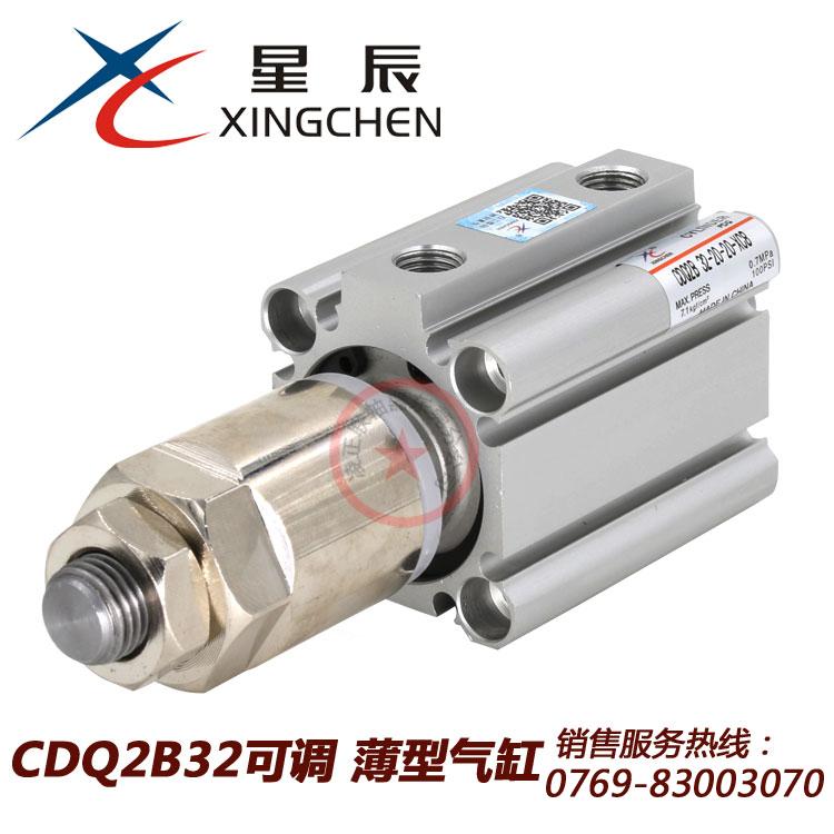 Star CDQ2A/CDQ2B32-30-20DMZ-XC8ACQ32*30-20SB adjustable stroke thin cylinder