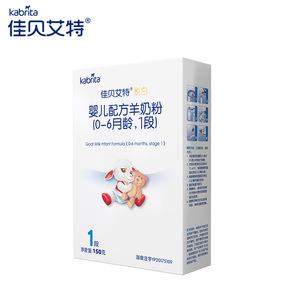 佳贝艾特旗舰店授权婴幼儿羊奶粉1段悦白150克0-6个月进口新包装