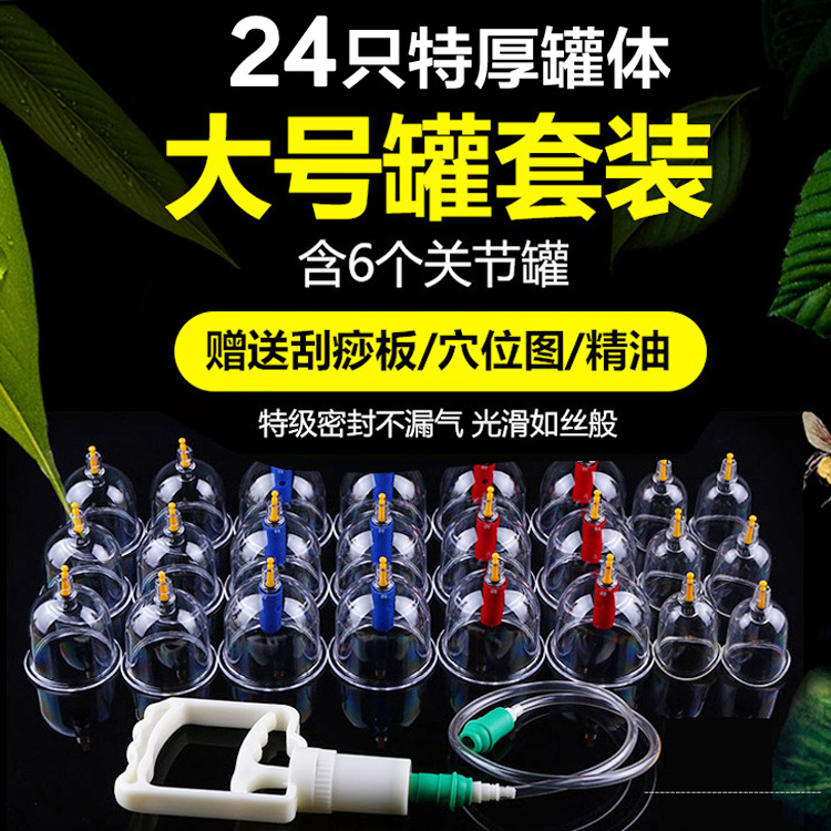 A full set of cupping 24 moisture rotation beauty salon magnetic suction type household vacuum tank dehumidification meridians
