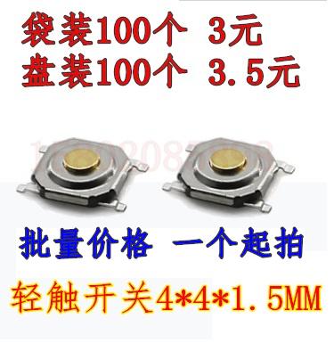 жидкокристаллический такт выключатель 4*4*1.5MM патч 4 клавиши клавиши клавиши ноги поднялась высокая 1.5mm водонепроницаемый