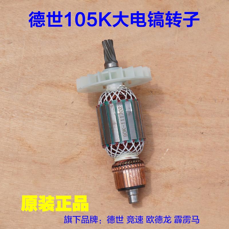 Немски / състезателни / Ou DeLong електрически хо Fu Shen Bo 85 ротор статор 105L 105K 6 зъб 90K аксесоари