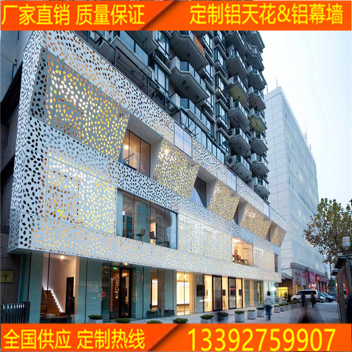 Custom-made perforated aluminum plate ceiling outdoor wall decoration punched aluminum sheet advertising billboard punched hollow out plate