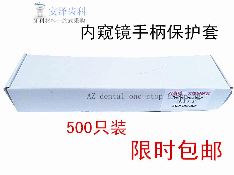Zobni materiali za enkratno uporabo Endoskopski filmi za ročaj za ustnice Dentalni pripomočki Zaščitna torbica 500 kosov