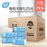 植护 原木抽纸 24包整箱装 29.9包邮【拍2箱可抵消5元劵】