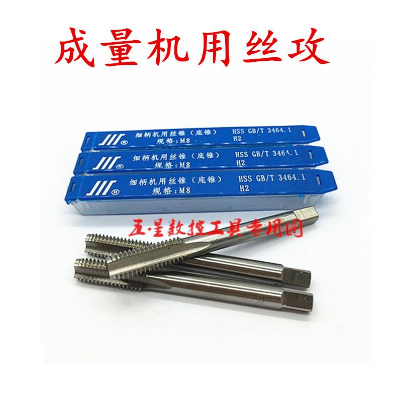 Used wire taps genuine Sichuan Chengliang brand machine straight slot taps standard teeth M2-M52