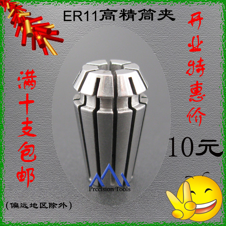 The elastic clamping sleeve length ER11 elastic sleeve clamp Ju CNC milling machine engraving machine collet chuck computer gong Suo Ju