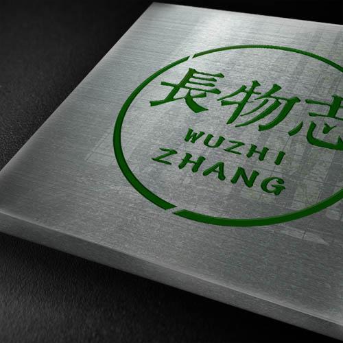 会社の横額銅メダル額ステンレス曳糸腐食し牌看板看板制作デザイン表札