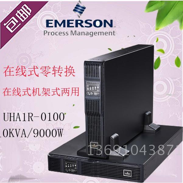 エマーソン・UHAIR-0100UPS電源10KVA9000W三元単出オンライン式調整電源