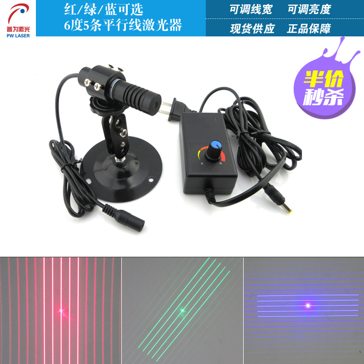 6 of imported lenses 5 parallel lines can be red green blue laser multi line parallel laser module