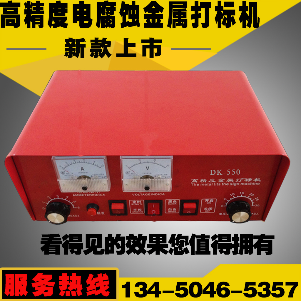 高精度電気腐食マーカー電気化学マーカー金属マーク刻字機空気圧マーカーG20