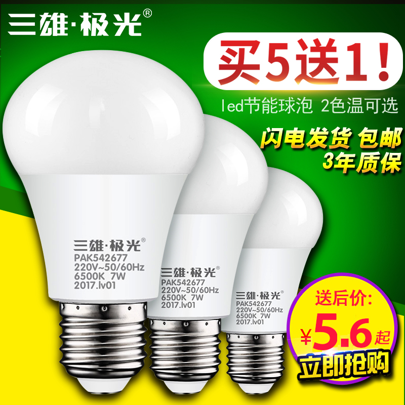 LED bulb E27 energy saving 3w5W7W10W15W bulb spiral ultra bright light source single lamp