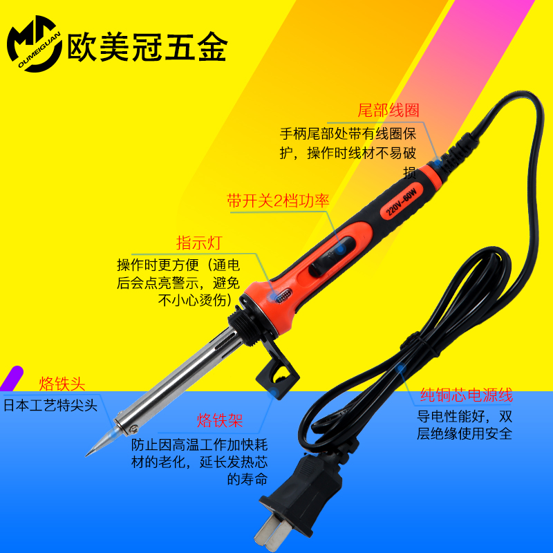 Electric iron external heating type household constant temperature adjustable electric iron 30W40W60W welding tool, electric welding Pen Set