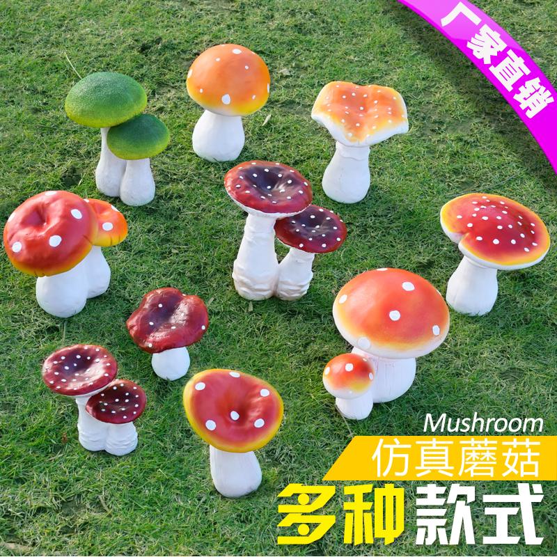 Garden lawn resin simulation small mushrooms garden plant sculpture garden decoration decoration sketch kindergarten