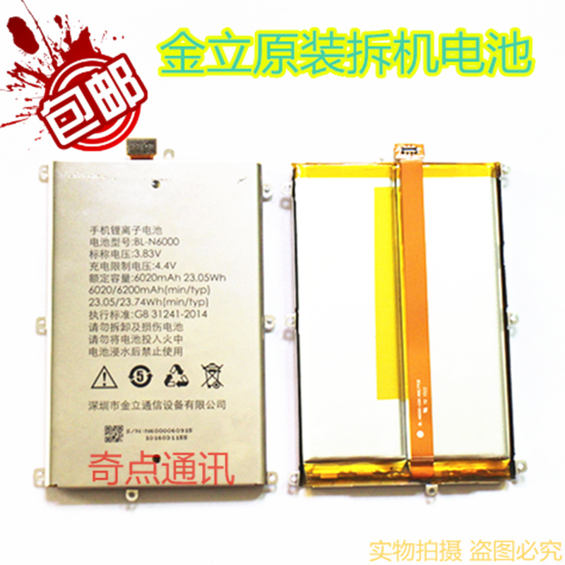 Gionee s5.5Ls5.1s6s7F303s7m3m5m5plus90079010S5 battery