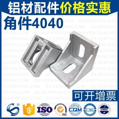 4040角码连接件铝型材配件90度支架L型材角件三角支撑架加厚压铸