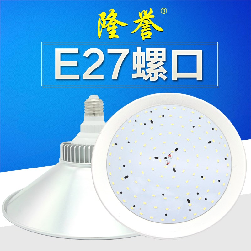 High power LED industrial and mining lamp workshop lighting 50100WE27 super bright explosion proof energy saving ceiling lamp ceiling lamp