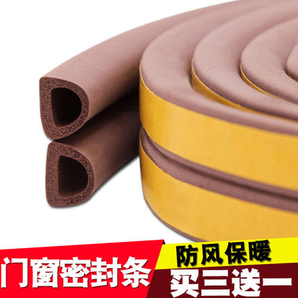 Door and window sealing strip, thermal insulation window, burglarproof door, shrimp package, self-adhesive wood door, self adhesive banana, special sale direct protection