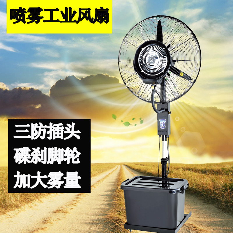 Wall mounted spray fan, fog cooling, fan hanging wall, kitchen, outdoor commercial cooling and humidifying industry
