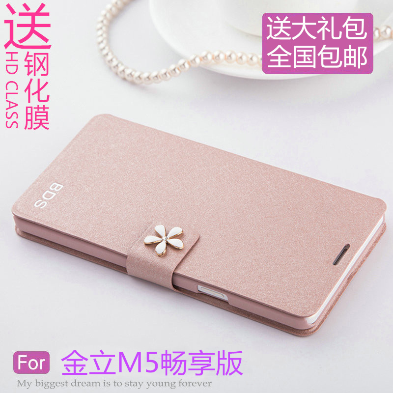 Send tempered film Jin M5 enjoy version of mobile phone shell GN5002 flip holster M5 version of men and women enjoy housing