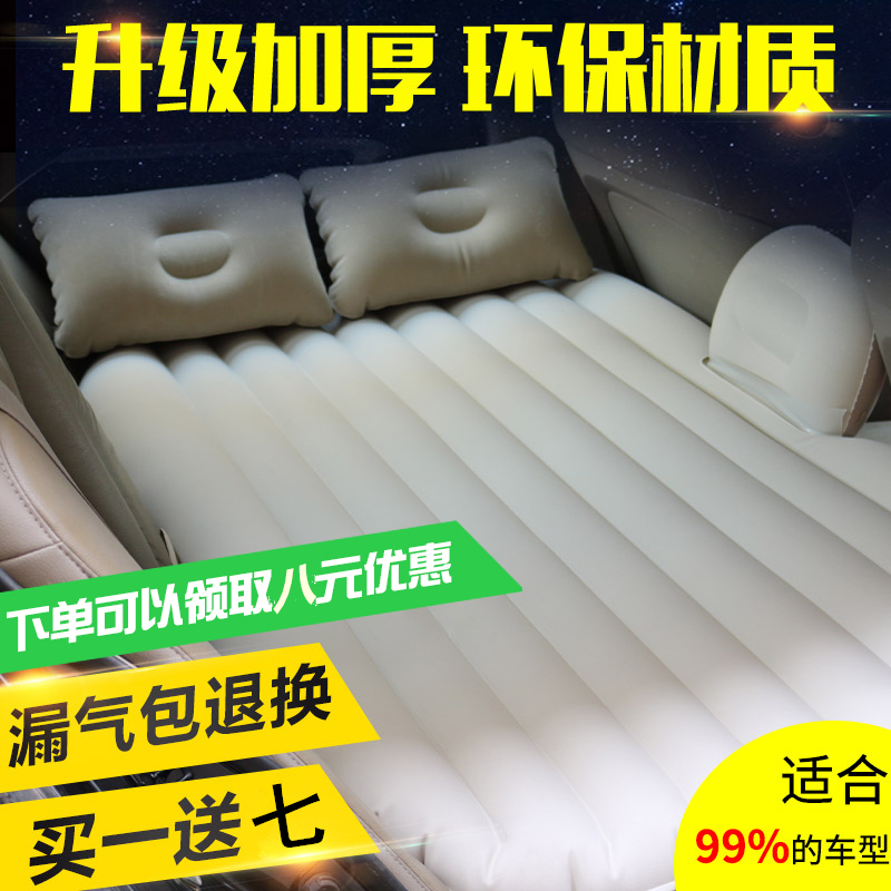 Car travel car Changan HOFEN A800 rear shock inflatable inflatable mattress bed double bed