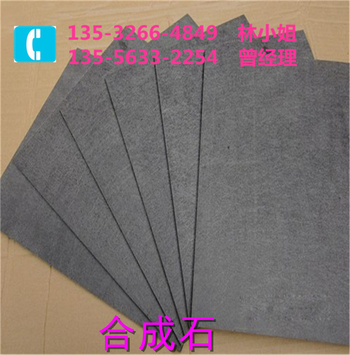 High temperature resistant high hard synthetic stone board, heat insulation and temperature resisting board, synthetic stone board, carbon fiber synthetic stone board