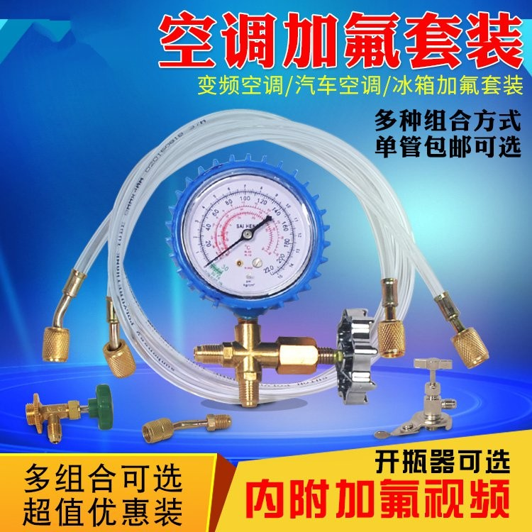 Cold air conditioner for bottle opener, fluorine tool set, household fluorine meter and fluorine pipe air conditioner refrigerant filling