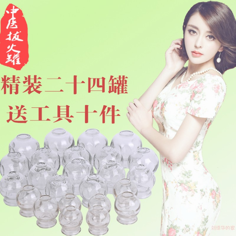 Cupping glass household vacuum cupping slimming slimming tank fire tank explosion thickening of a set of 24 cans