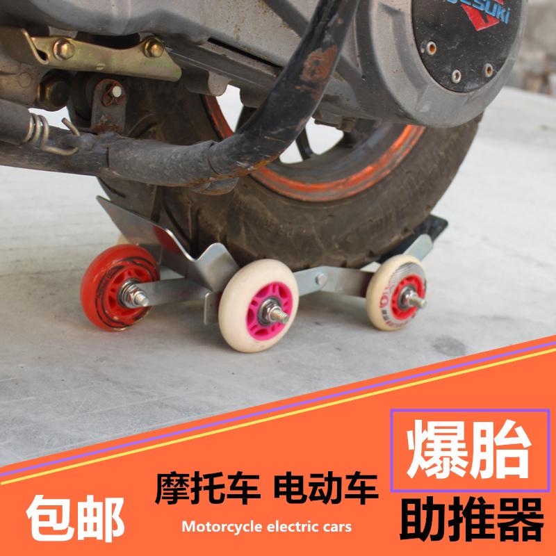 däck till fordon på hjul ska flytta ev booster - däck för extra för att bryta ett själv.