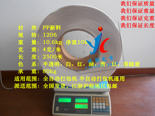 Packaging belt for machine PP packing belt new material, semi transparent strapping belt, full automatic machine